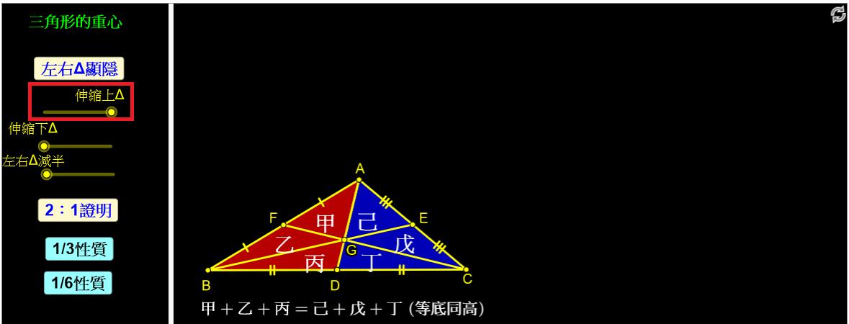 點選「伸縮上△」,說明甲+乙+丙=己+戊+丁。