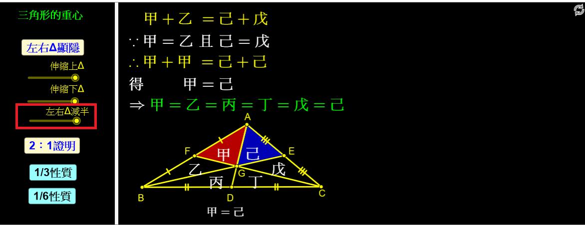 點選「左右△減半」,說明甲=乙=丙=丁=戊=己。