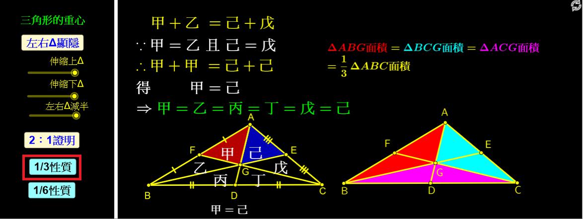 點選「1/3性質」,說明面積三等分。