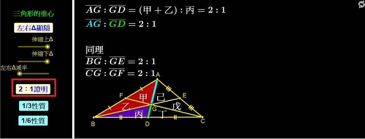 點選「2:1證明」,說明線段比關係。